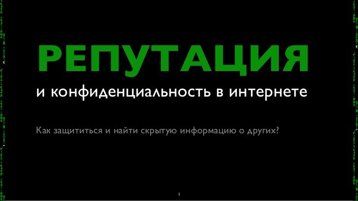 РЕПУТАЦИЯиконфиденциальность винтернетеКак защититься и найти скрытую информацию о других?                             1