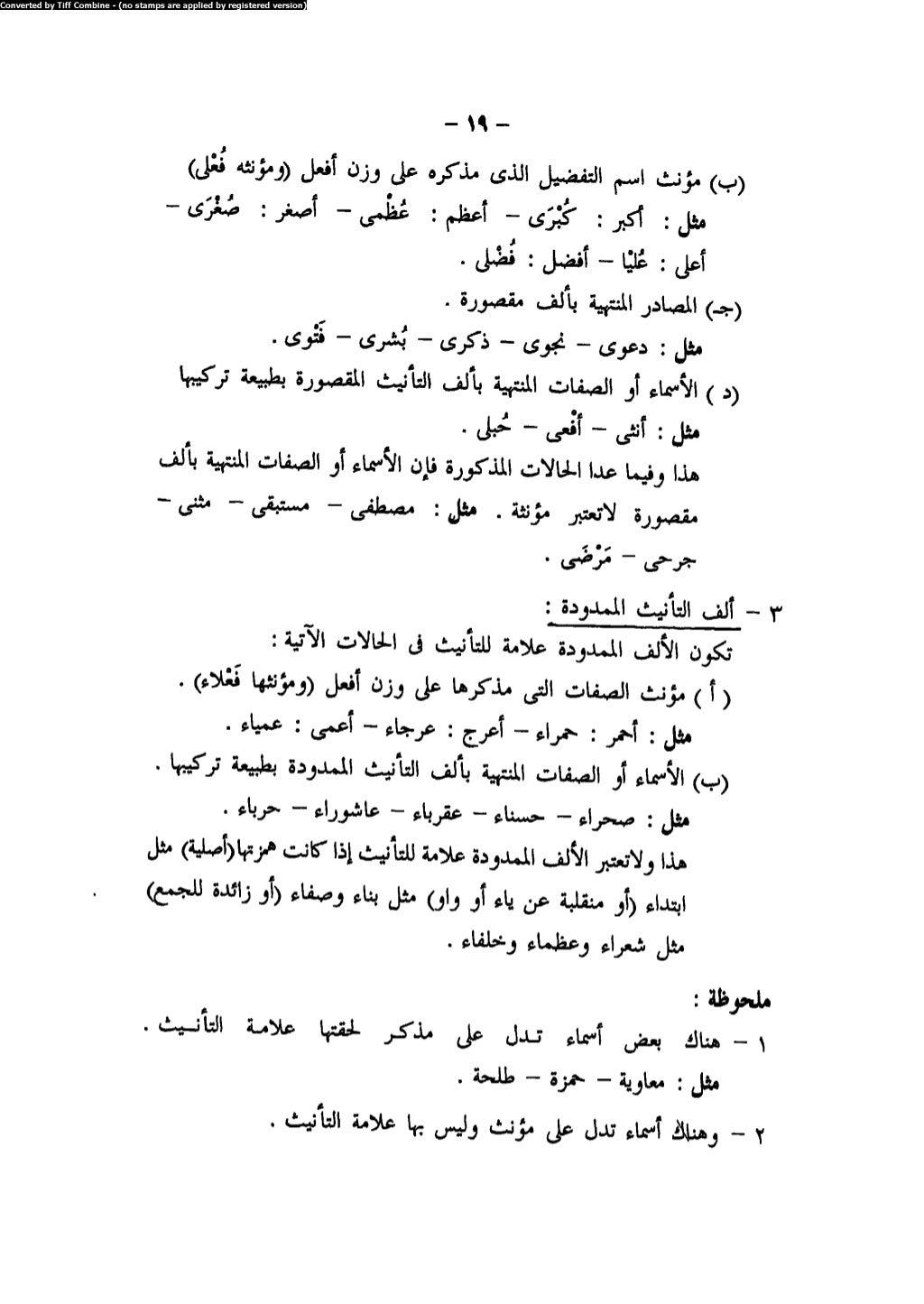 ملخص قواعد اللغة العربية