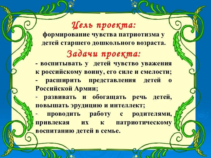 Презентация педагогического проекта Патриотическое воспитание в ДОУ  4