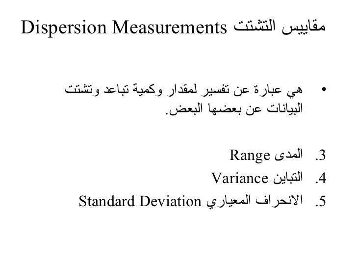 التباين Variance        n) • S = ∑ ( xi – x   2                 2       =i       1     1-n      ...