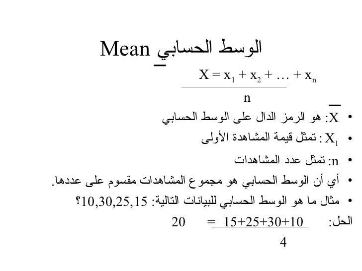 الوسط الحسابي Mean                              X = x1 + x2 + … + xn                                       n  ...