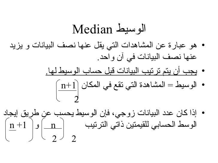 الوسيط Median  هو عبارة عن المشاهدات التي يقل عنها نصف البيانات و يزيد      •                            عنها نصف...