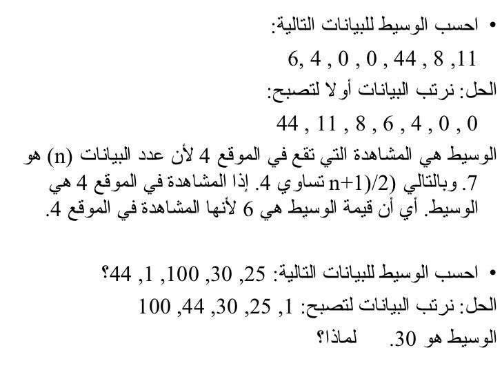 • احسب الوسيط للبيانات التالية:                                     11, 8 , 44 , 0 , 0 , 4 ,6                         ...
