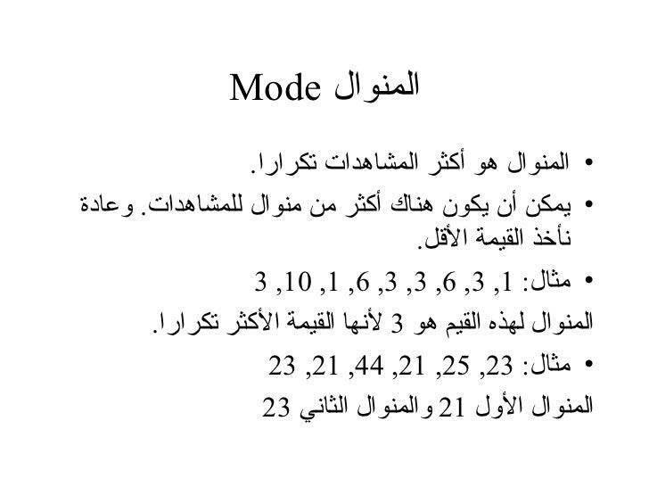 المنوال Mode                 • المنوال هو أكثر المشاهدات تكرارا.• يمكن أن يكون هناك أكثر من منوال للمشاهدات. وعادة...
