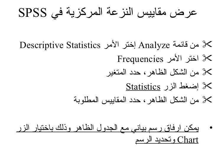 عرض مقاييس النزعة المركزية في SPSS من قائمة  Analyzeإختر المر Descriptive Statistics                       ...