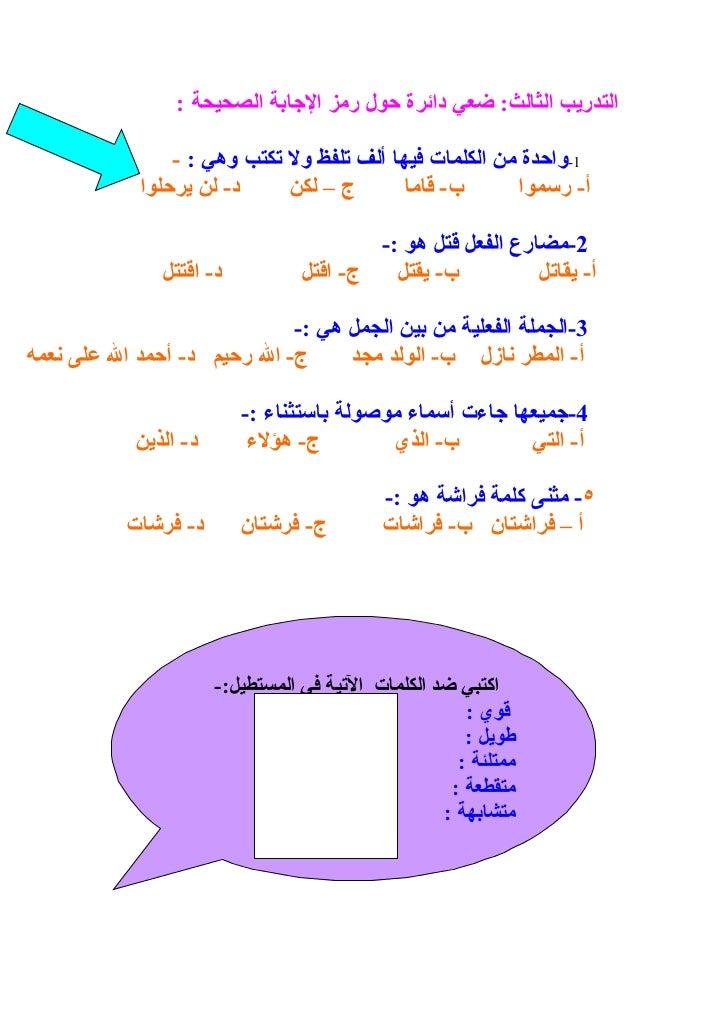 التدريب الثالث: ضعي دائرة حول رمز الجابة الصحيحة :                 1-واحدة من الكلمات فيها ألف تلفظ ول تكتب وهي : -   ...