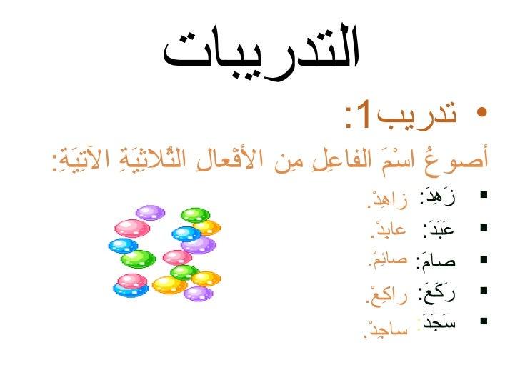 اسم الفاعل  إعداد الطالبة مي معروف من الصف السادس Slide 3