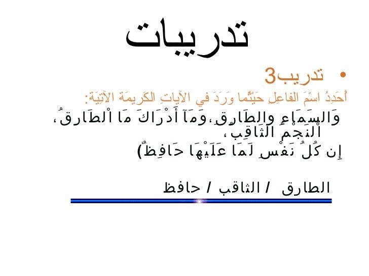 تدريبات                                                                • تدريب3         ُ َ ِ ُ اسْ َ الفا ِ ِ َيْ ُم...