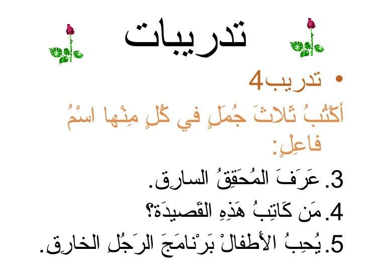 تدريبات                             • تدريب4    م    أكْ ُ ُ َل َ ُ َ ٍ في ُ ٍ ِنْها اسْ ُ              تب ث ث جم...