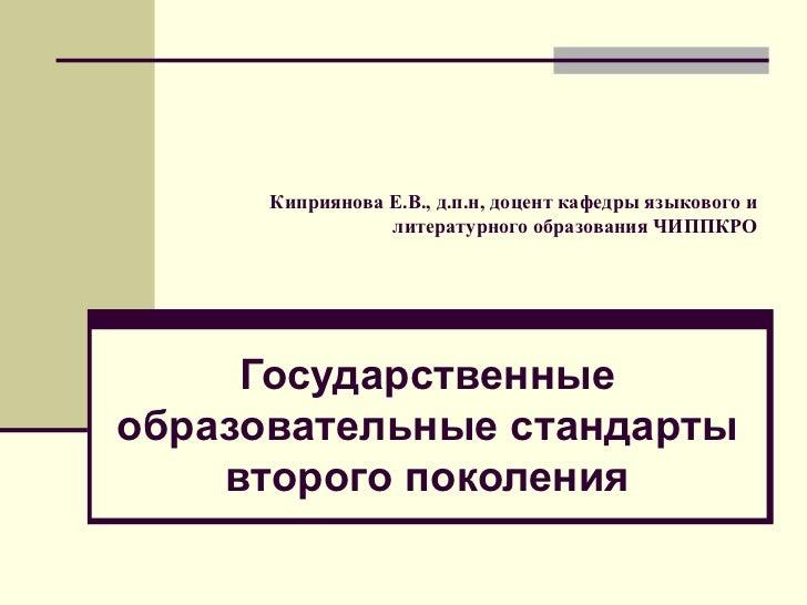 Киприянова Е.В., д.п.н, доцент кафедры языкового и                 литературного образования ЧИППКРО     Государственныеоб...