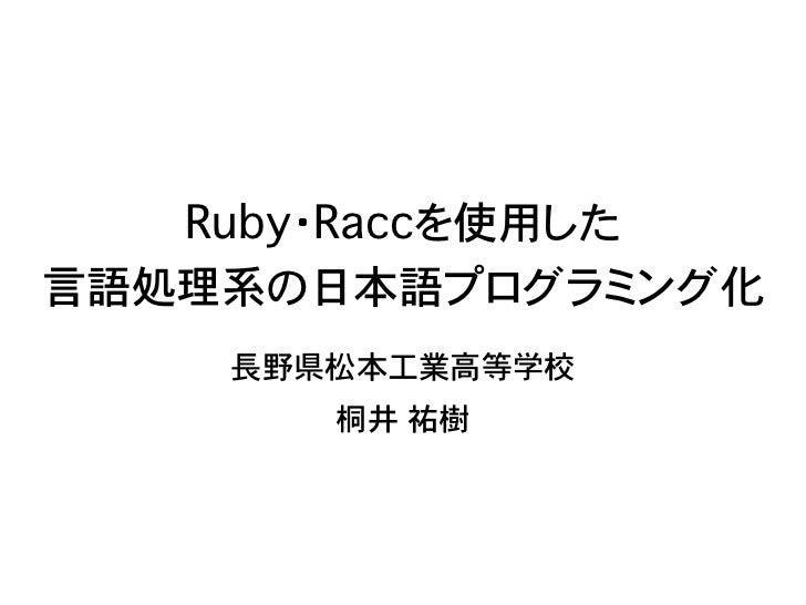 Ruby・Raccを使用した言語処理系の日本語プログラミング化    長野県松本工業高等学校       桐井 祐樹