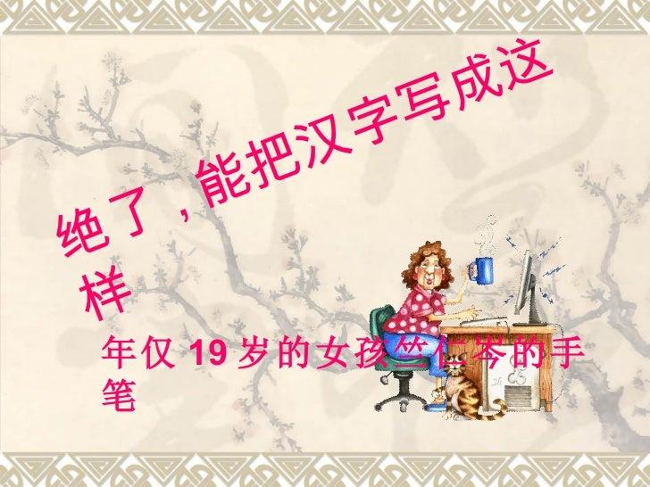 成这         字写       把汉 了   ,能绝样年仅 19 岁的女孩竺仁岑的手笔