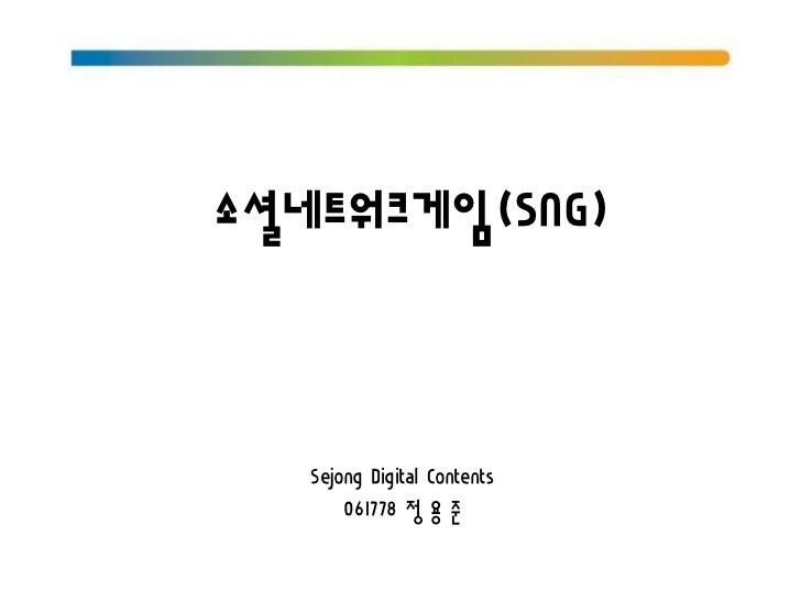 소셜네트워크게임(SNG)   Sejong Digital Contents       061778 정 용 준
