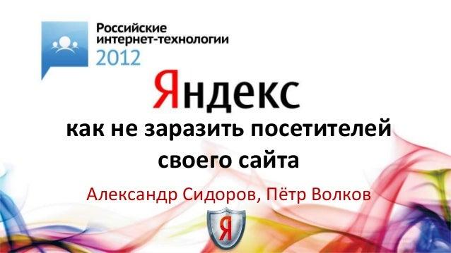 как не заразить посетителей своего сайта Александр Сидоров, Пётр Волков