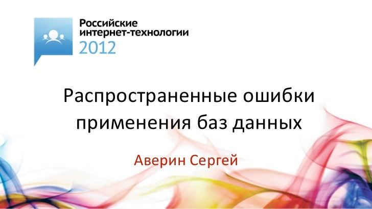Распространенные ошибки  применения баз данных       Аверин Сергей
