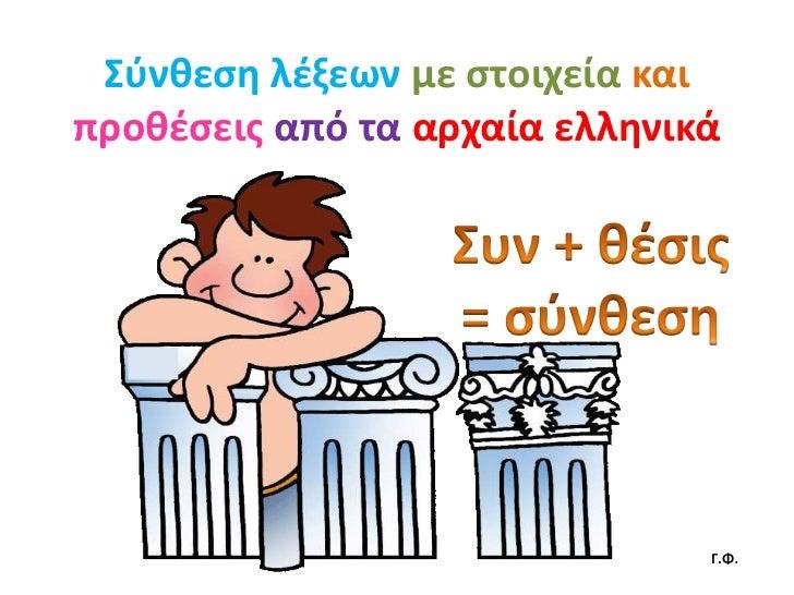 Σφνκεςθ λζξεων με ςτοιχεία καιπροκζςεισ από τα αρχαία ελλθνικά                               Γ.Φ.