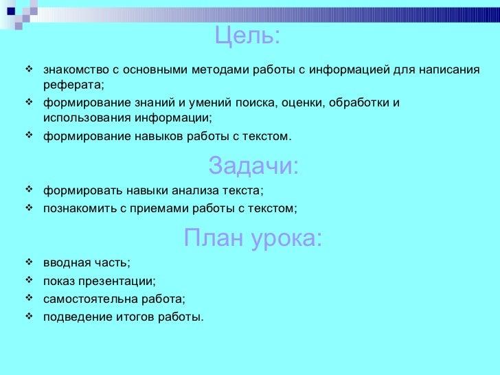 методика написания реферата Цель 