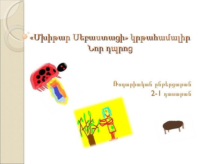 «Մխիթար Սեբաստացի» կրթահամալիր           Նոր դպրոց               Ռոդարիական ընթերցարան                         2-1 դասարան