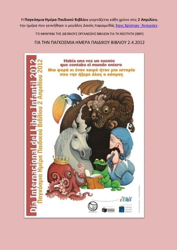 Η Παγκόσμια Ημέρα Παιδικού Βιβλίου γιορτάζεται κάθε χρόνο στις 2 Απριλίου,την ημέρα που γεννήθηκε ο μεγάλος Δανός παραμυθά...