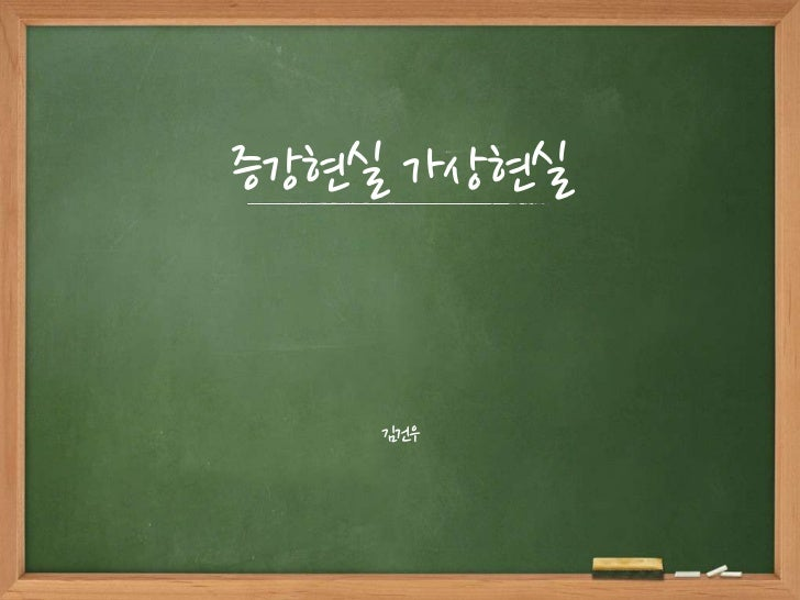 증강현실 가상현실   김건우