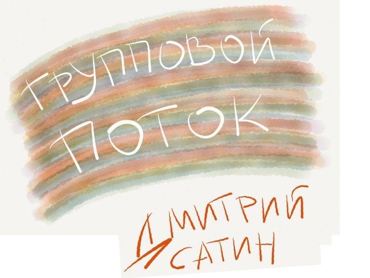 Командное состояние потоков (Дмитрий Сатин)