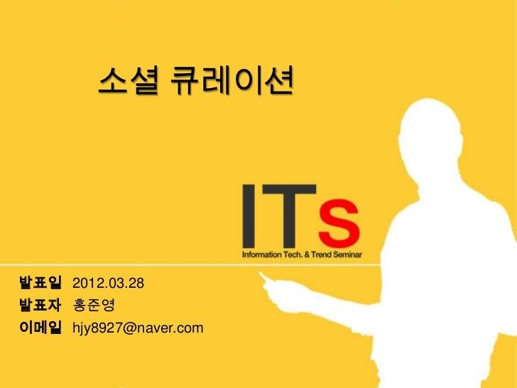 소셜 큐레이션발표일 2012.03.28발표자 홍준영이메일 hjy8927@naver.com