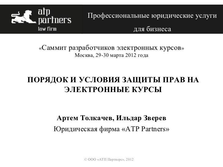 Профессиональные юридические услуги                                             для бизнеса  «Саммит   разработчиков элект...
