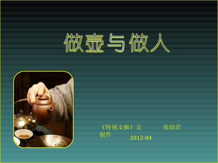 2012-04《特别文摘》文        张幼君制作