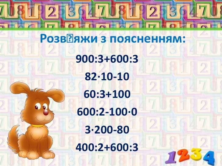 Розвʹяжи з поясненням:     900:3+600:3      82·10-10      60:3+100     600:2-100·0      3·200-80     400:2+600:3