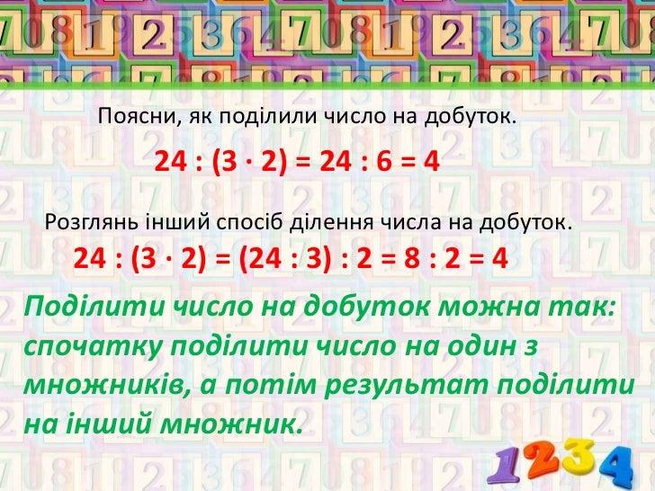 № 814 Виконай обчислення двома             способами.18 : (2 · 3) 80 : (4 · 2) 900 : (3 · 3)                № 815.  Обчисл...
