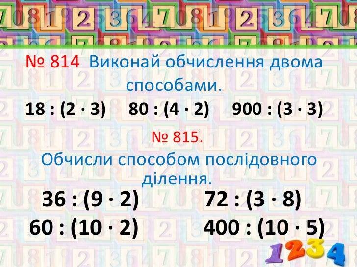 № 817          На 3 дні 6 вівцям дають 36 кг сіна.          Скільки сіна дають 1 вівці на день?1) 36 : 6 = 6 (кг)2) 6 : 3 ...