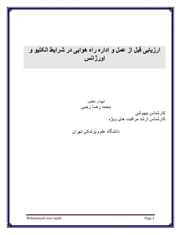 ارزیابی قبل از عمل و اداره راه هوایی در شرایط الکتیو و                       اورژانس                              تهی...