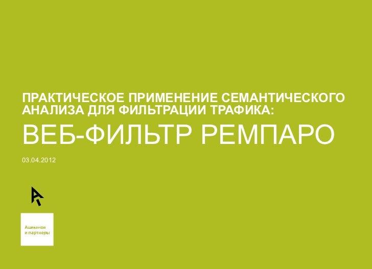 ПРАКТИЧЕСКОЕ ПРИМЕНЕНИЕ СЕМАНТИЧЕСКОГОАНАЛИЗА ДЛЯ ФИЛЬТРАЦИИ ТРАФИКА:ВЕБ-ФИЛЬТР РЕМПАРО03.04.2012