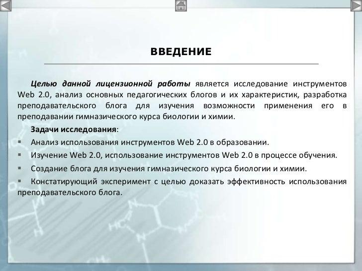 презентация диплом 3 ВВЕДЕНИЕ Целью