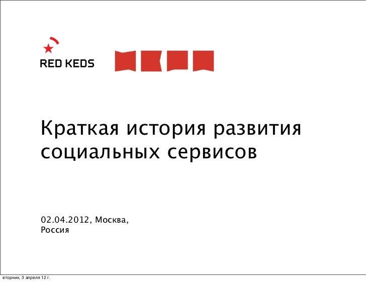 Краткая история развития                  социальных сервисов                  02.04.2012, Москва,                  Россия...