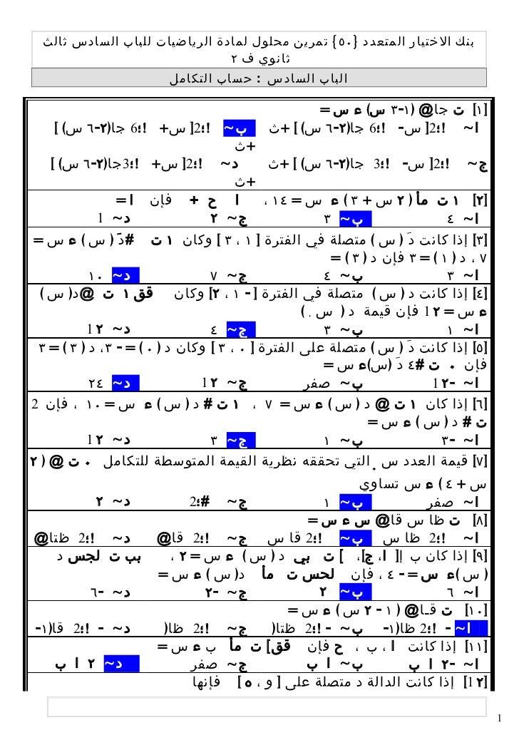 قطعة نبض احتكاك حل كتاب الرياضيات ثالث ثانوي الفصل الاول Thibaupsy Fr