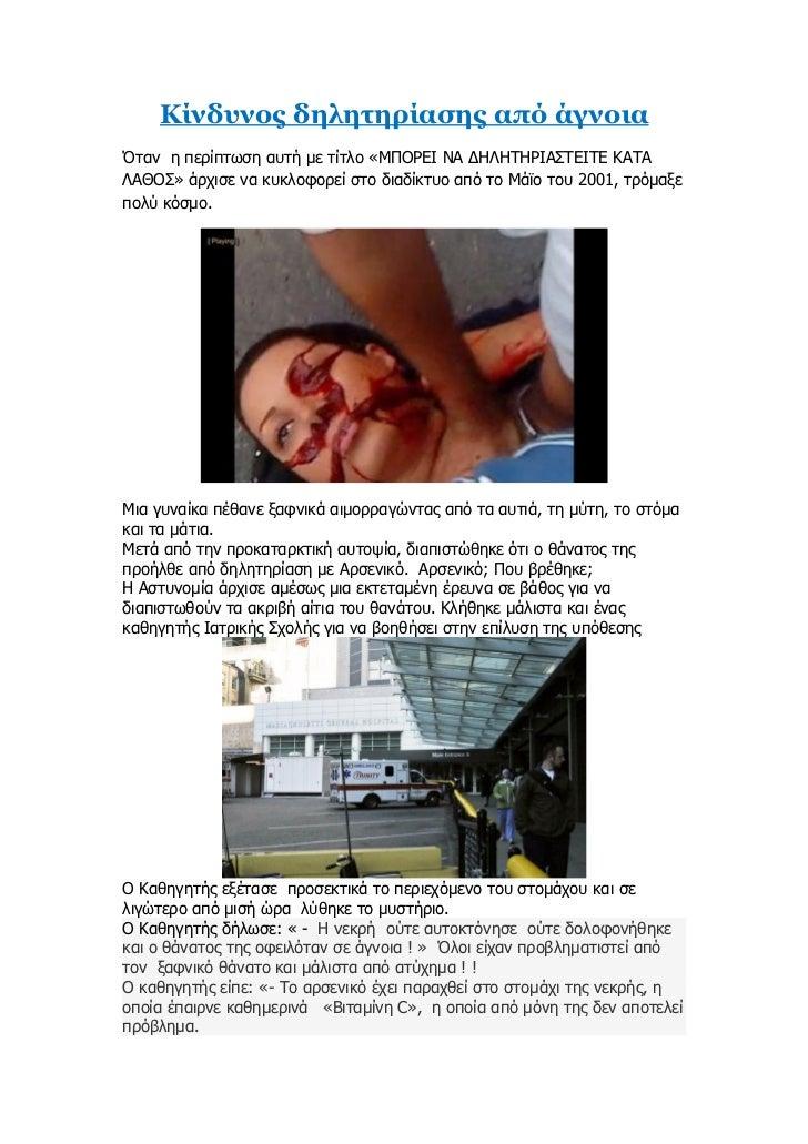 Κίνδυνος δηλητηρίασης από άγνοιαΌταν η περίπτωση αυτή με τίτλο «ΜΠΟΡΕΙ ΝΑ ΔΗΛΗΤΗΡΙΑΣΤΕΙΤΕ ΚΑΤΑΛΑΘΟΣ» άρχισε να κυκλοφορεί ...