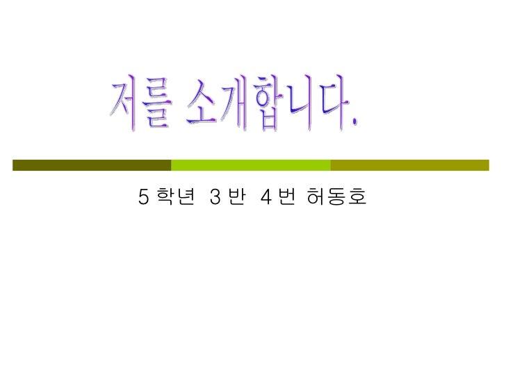 5 학년 3 반 4 번 허동호