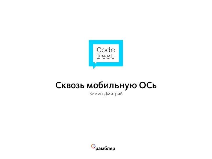 Сквозь мобильную ОСь      Зимин Дмитрий