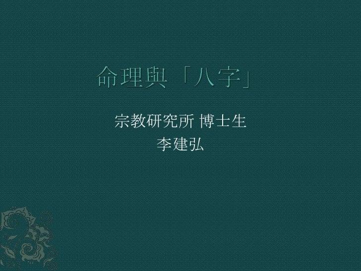 宗教研究所 博士生   李建弘