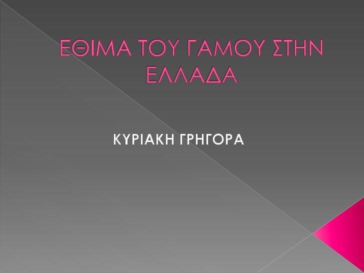 Ο γάμος στα νησιά του Αιγαίου και ιδιαίτερα στιςΚυκλάδες έχει τα δικά του χαρακτηριστικά και τις δικέςτου ιδιαιτερότητες.Ο...