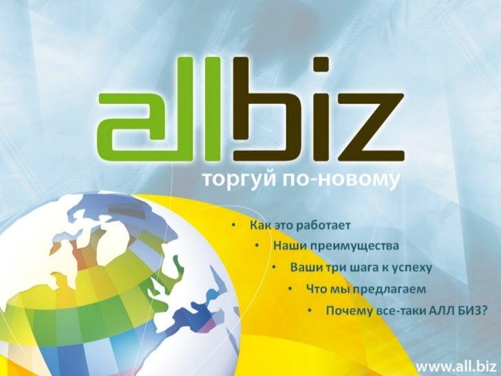 Presentation for clientRU