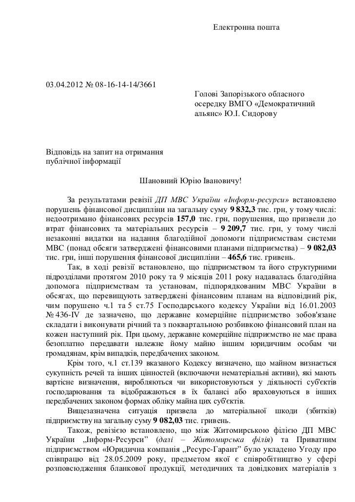 Електронна пошта03.04.2012 № 08-16-14-14/3661                                        Голові Запорізького обласного        ...