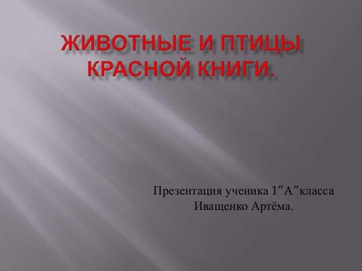 """Презентация ученика 1""""А""""класса      Иващенко Артѐма."""