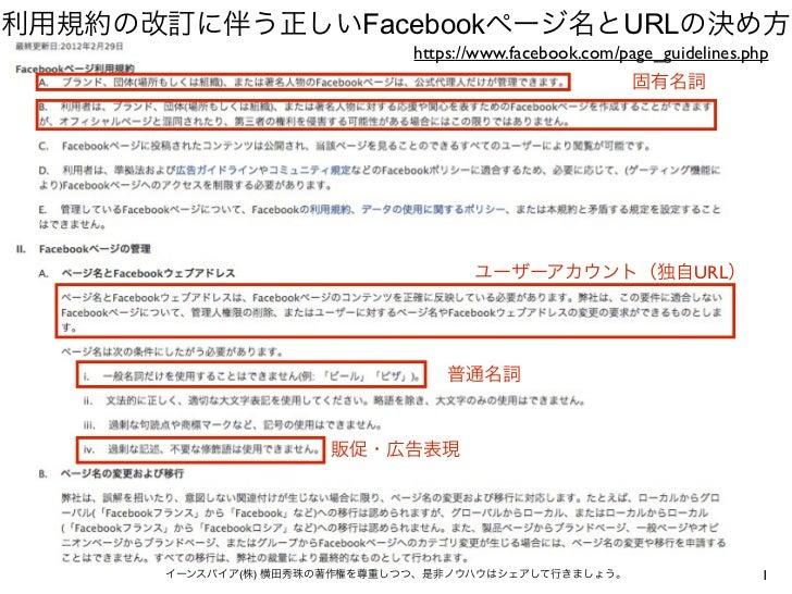 利用規約の改訂に伴う正しいFacebookページ名とURLの決め方                              https://www.facebook.com/page_guidelines.php               ...