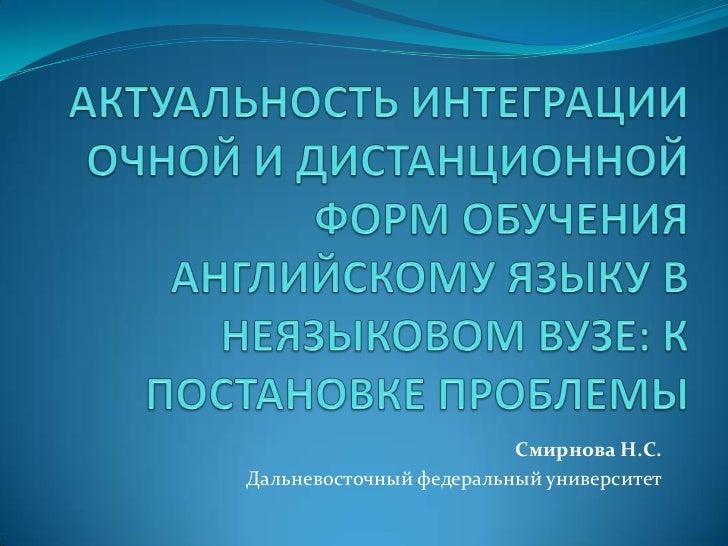 Смирнова Н.С.Дальневосточный федеральный университет