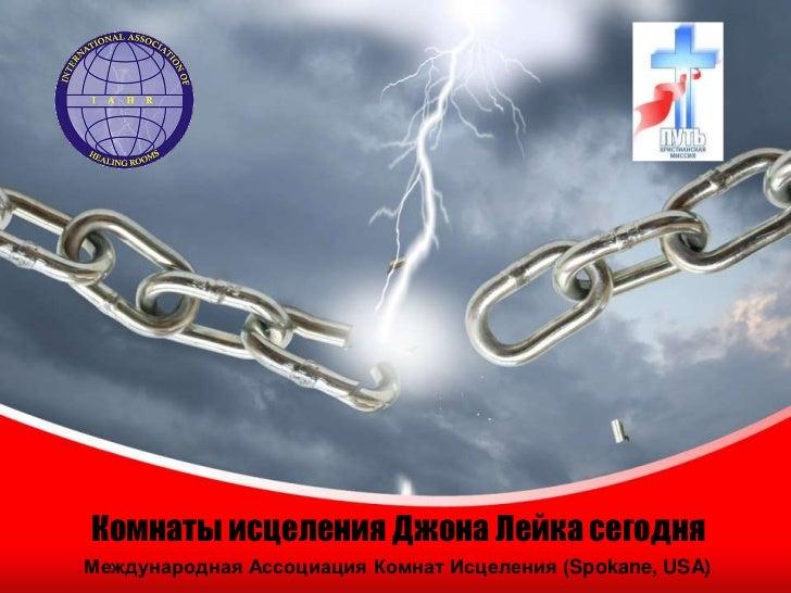 LOGO                                                       LOGOКомнаты исцеления Джона Лейка сегодняМеждународная Ассоциац...