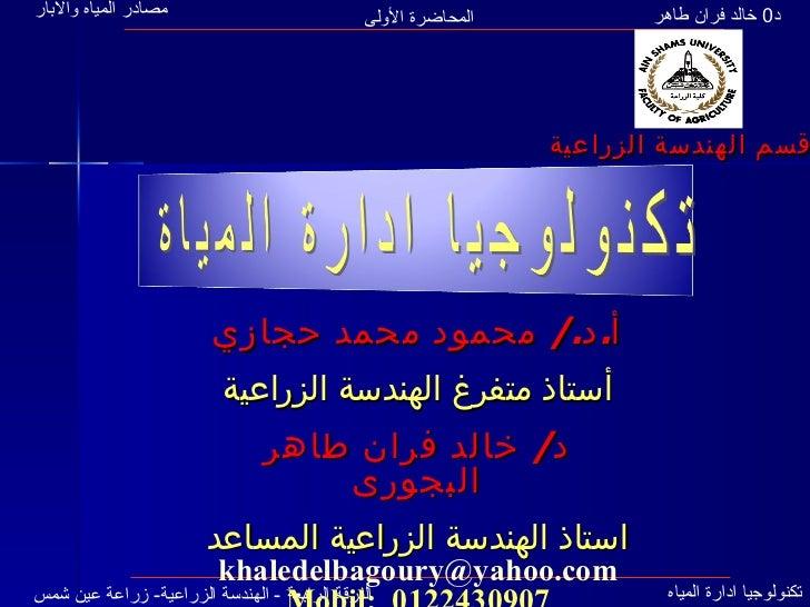 مصادر المياه والبار                           المحاضرة الولى          د0 خالد فران طاهر                             ...