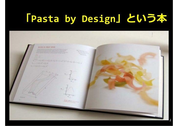 「PastabyDesign」という本                        2