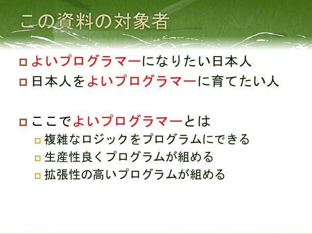 日本語識別子の必要性 Slide 2